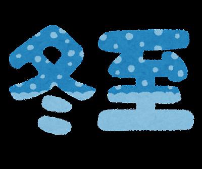 「冬至」のイラスト文字