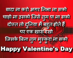 Valentine's day Greetings In Hindi