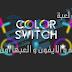 حمل لعبة color switch للاندرويد و الايفون والعبها اون لاين