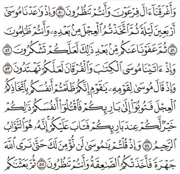 Tafsir Surat Al-Baqarah Ayat 51, 52, 53, 54, 55