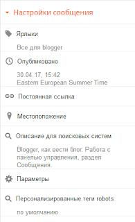 Блоггер боковая панель сообщений