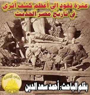عنزة تقود إلى أعظم كشف أثري في تاريخ مصر الحديث