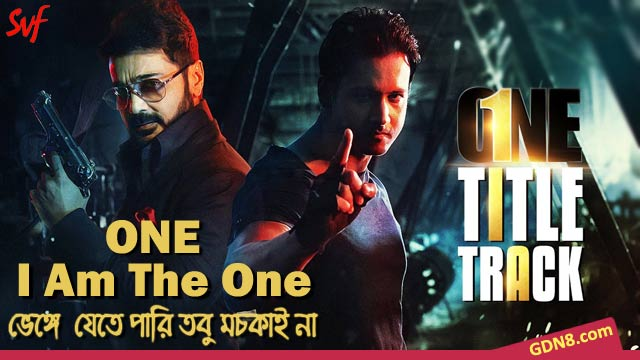 ONE Bengali Movie Title Track Quotes