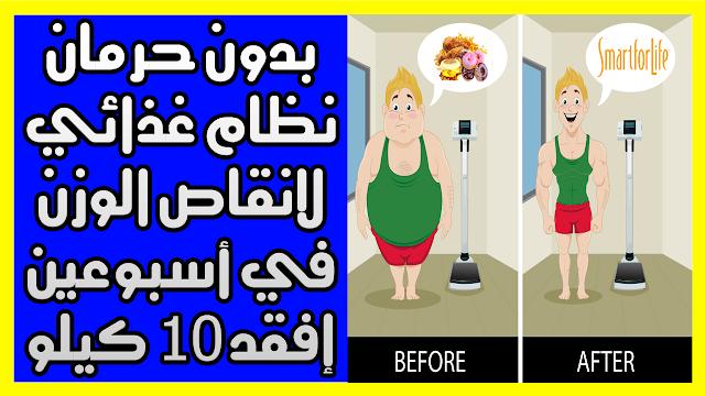 بدون حرمان نظام غذائي لانقاص الوزن في أسبوعين إفقد 10 كيلو من وزنك