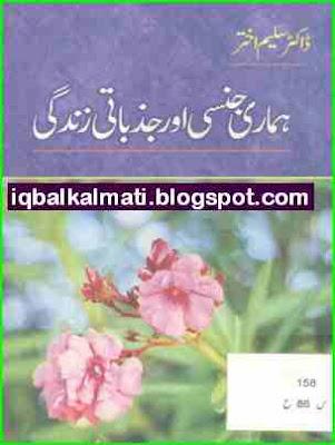 Sex Book in Urdu