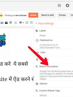 blogger website ka description add कैसे करे-फूल जानकारी हिंदी में