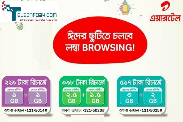 airtel-1-GB-3GB-2.5GB-Data-pack-bonus-offer-detials