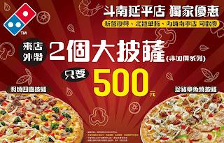 Domino's Pizza達美樂/折價券/優惠券/coupon 2/28更新