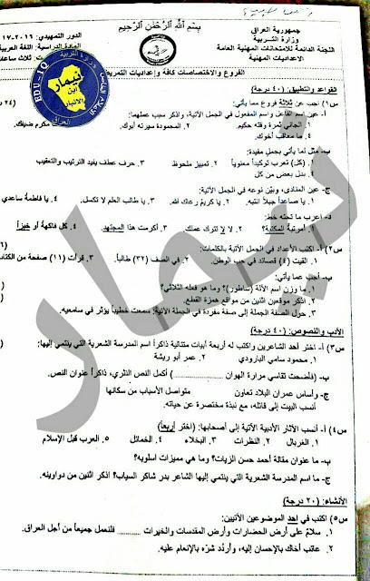 أسئلة مادة اللغة العربية التمهيدية للصف السادس المهني للعام الدراسي 2017/2016