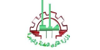 وظائف وزارة القوى التي تعمل بعمان لتخصص وظائف طبية وهندسية ومالية وإدارية