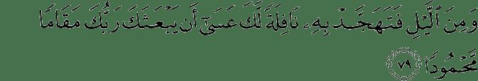 Surat Al Isra' Ayat 79
