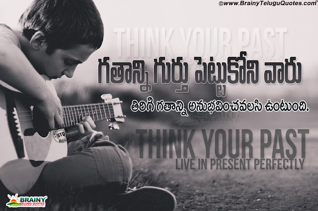 facebook sharing telugu life quotes, be live present and learn from your past quotes in telugu