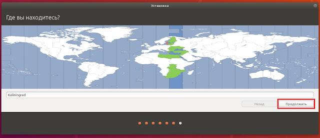 Установка Ubuntu 18.04 - часовой пояс