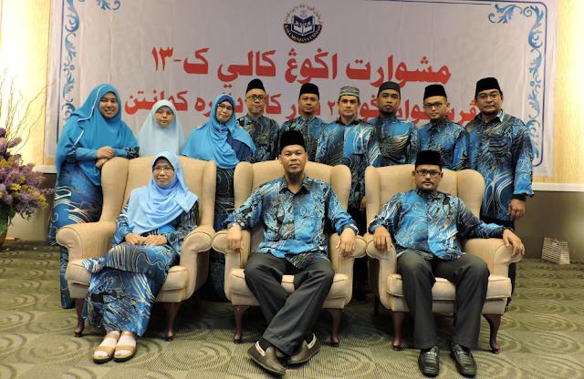 Lajnah Persatuan Guru-Guru SAR KAFA Daerah Kuantan Sesi 2016/2018