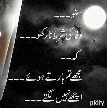 Wafa Ki Shart Na Rakho Sad Quotes