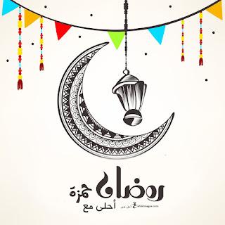 رمضان احلى مع حمزة