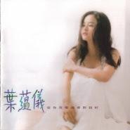 Gloria Yip (Yen Yu Yi 叶蕴仪) - Shi Ni Da Ying Shuo Yao Dui Wo Hao (是你答应说要对我好)