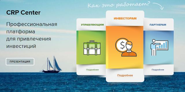CRP Center - отзыв о инвестиционной платформе нового поколения (СКАМ)