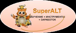 Super Alt автомат
