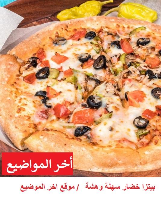 طريقة عمل بيتزا خضار سهلة وهشة موقع اخر الموضيع أخر المواضيع
