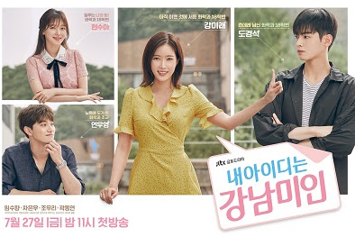 Sinopsis Drama Korea My Id Is Gangnam Beauty Episode 1- Tamat