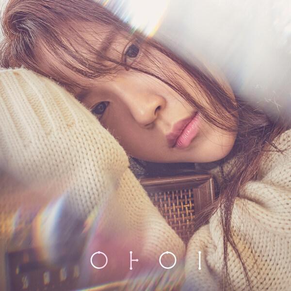 아이 (I) – 간절히 바라면 이뤄질 거야 (I Wish) (Feat. 타이거JK (Tiger JK)) Lyrics