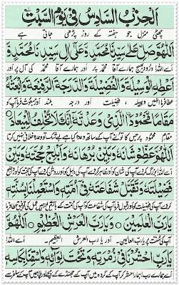 Dalail Al-Khayrat Manzil Six ~ Short Duas from Quran