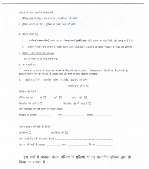 Change Head of Family Details Delhi Ration Card