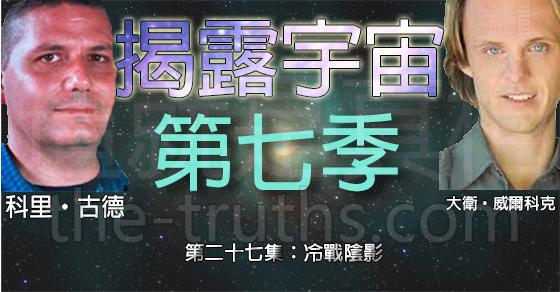 揭露宇宙:第七季第二十七集:冷戰陰影
