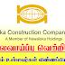 Vacancy In Nawaloka Construction Company (Pvt) Ltd.