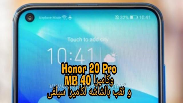إصدار سلسلة Honor 20 بكاميرا سيلفي مثقوبة Honor 20 Pro will have a punch hole camera on the front