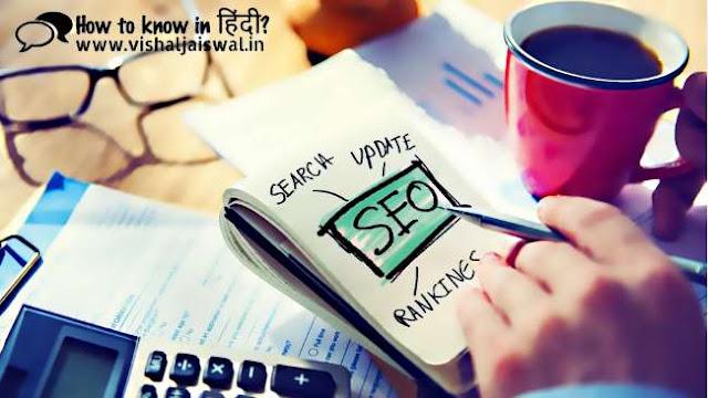 SEO क्या होता है? (Search Engine Optimization in Hindi). SEO in Hindi. About SEO information and tools in details. सर्च इंजन ऑप्टिमाइजेशन क्यों जरूरी है ?