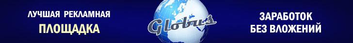 https://globus-inter.com/ru/land/people?invite=16641