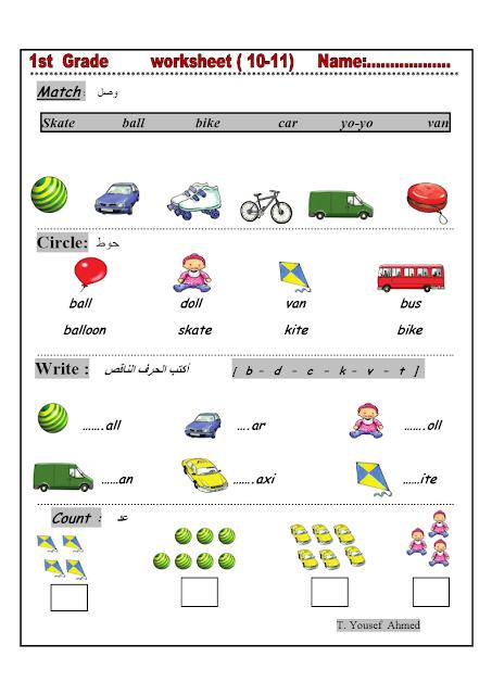 ورقة مراجعة الفصل الثاني لغة انجليزية