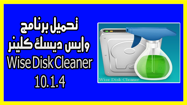 تحميل برنامج ويز ديسك كلينر Wise Disk Cleaner 10.1.4