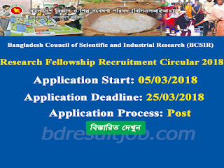 BCSIR Research Fellowship Recruitment Circular 2018