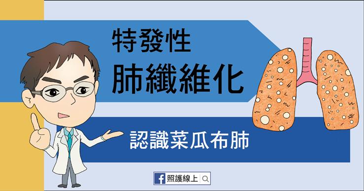 認識菜瓜布肺 – 特發性肺纖維化(懶人包)