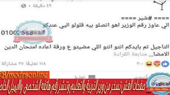 صفحات الغش تسخر من وزير التربية والتعليم وتنشر رقم هاتفه الشخصي  والايميل الخاص