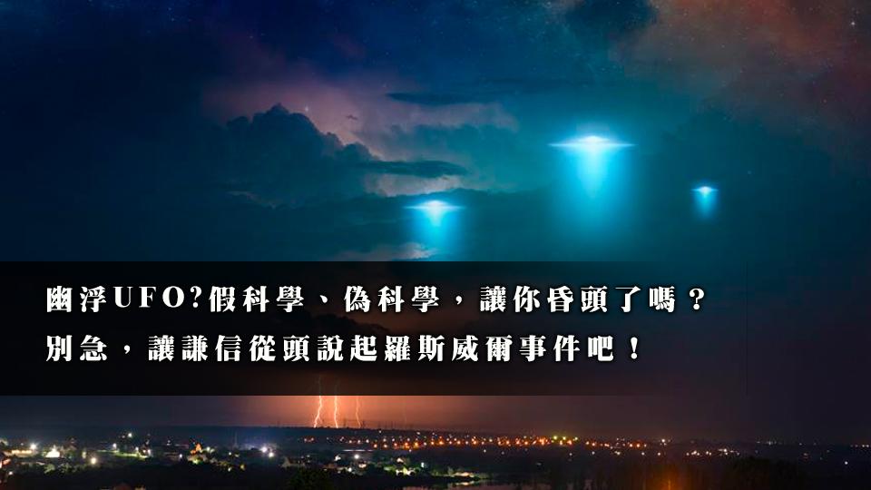 幽浮,UFO,羅斯威爾事件,傑西·馬西爾,史丹頓·佛烈德曼,五角大廈,外星人,外星智慧,51區