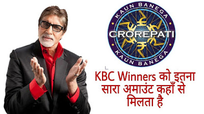 KBC Winners ko itna sara amount kahan se milta hai