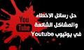 حل رسائل الاخطاء والمشاكل الشائعة في يوتيوب Youtube
