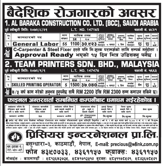 Jobs in Saudi Arabia for Nepali, Salary Rs 37,040