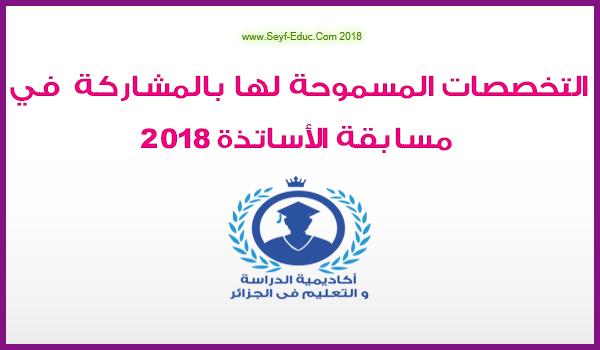 التخصصات المسموح لها بالمشاركة في مسابقة الاستاذة 2018