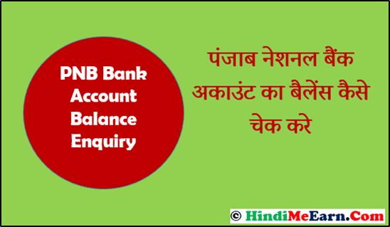 पंजाब नेशनल बैंक अकाउंट का बैलेंस कैसे चेक करे