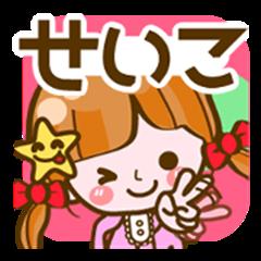 Cute Girl Seiko