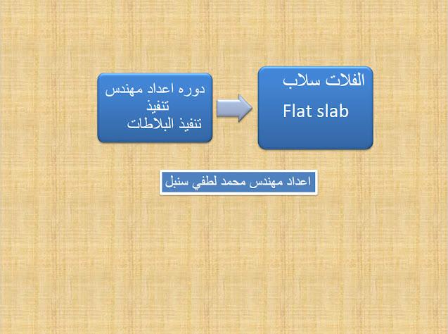 شرح تنفيذ البلاطات الفلات سلاب ( اللا كمرية ) للمهندس محمد سنبل
