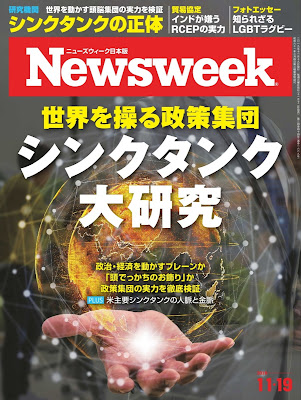 Newsweek ニューズウィーク 日本版 2019年11月19号 zip online dl and discussion