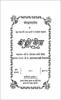 shri-hari-geeta-hindi-pdf-free