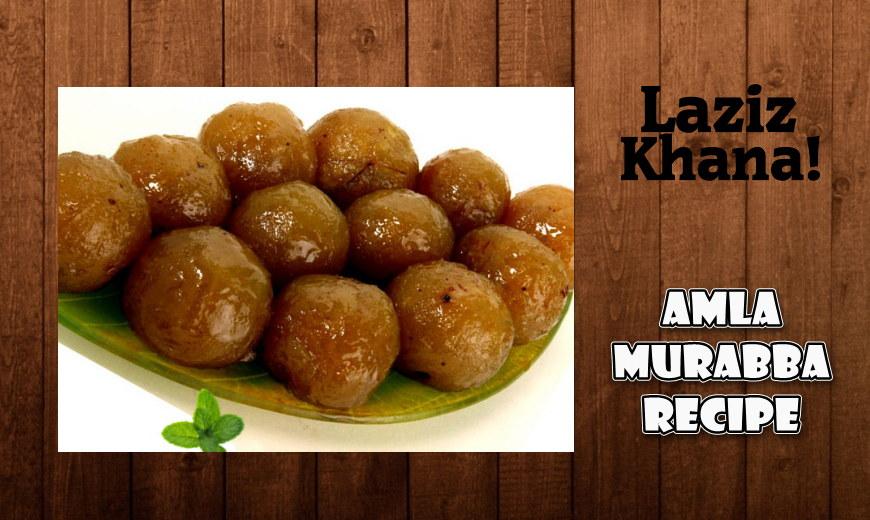 आंवला का मुरब्बा बनाने की विधि - Amla Murabba Recipe in Hindi