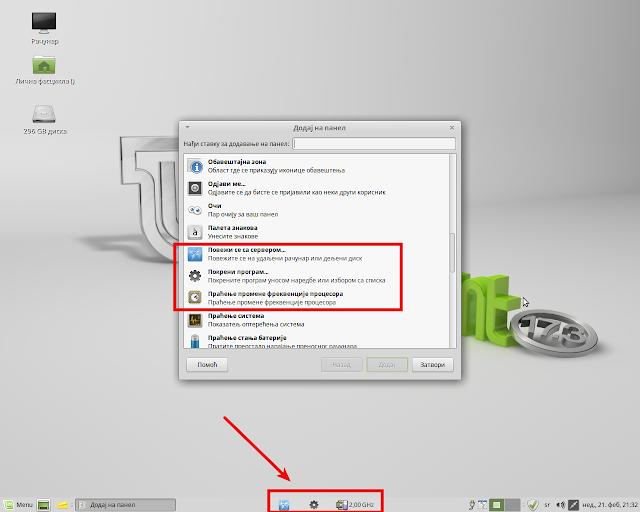 Аплети Повежи се са сервером, Покрени програм и Праћење промене фреквенције процесора